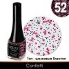 № 52 Confetti - Конфетти
