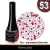 № 53 Fireworks - Фейерверк